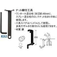 水道/工具/SANEI(三栄水栓製作所)  ・ワンホール混合栓(対辺約46mm)、スプレー混合栓のロ...