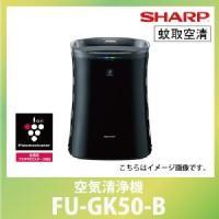 蚊取空清初登場!空気の汚れも、蚊も、取れる  ■メーカー名:シャープ ■型番:FU-GK50-B ■...