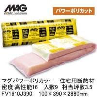 ◆詳細◆品番:FV1610J-390相当密度(kg/m³):高性能16寸法(厚さ*...