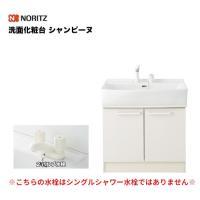 NORITZ 洗面化粧台/下台 一般仕様 品番:LSAB-70DWN 間口750mm 両開きタイプ ...