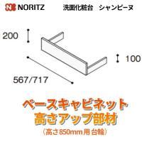 【NORITZ】シャンピーヌ オプション カウンター(ベースキャビネット) 高さアップ部材 850m...