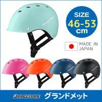 自転車用ヘルメット キッズ 日本製 グランドメット 幼児用 CHG4653 サイズ46-53cm