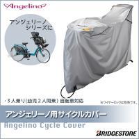大切なアンジェリーノをまるごとカバー 3人乗り(幼児2人同乗)自転車対応カバー お子様と楽しむ自転車...