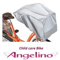 雨やほこりからエンジェルシートを保護します。 アンジェリーノシリーズ【エンジェルシート】駐輪保管用カ...