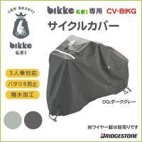 大切な愛車をしっかりガード! bikkeGRI専用サイクルカバー CV-BIKG bikkeの色々な...