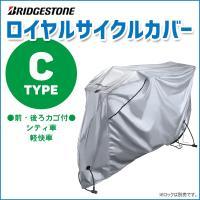 ロイヤルサイクルカバー[タイプC] CV-KMRB4 【軽快車、リヤバスケット装着車用】 雨やホコリ...