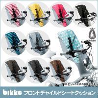 ブリヂストン自転車bikke【ビッケ】専用チャイルドシートクッション  家族のための自転車<ビッケ>...