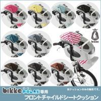 ブリヂストン自転車bikke【ビッケ】ポーラー専用フロントチャイルドシートクッション 選べる10色の...