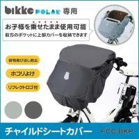自転車前子供乗せのホコリ等防止にフロントチャイルドシートカバー 駐輪時の防水・防塵に。bikkeポー...