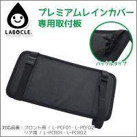 [補修部品]カバーを長くお使いいただくために・・・(取付板のみの販売です) LABOCLE/ラボクル...