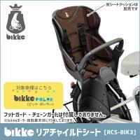 bikke専用オプションパーツ ビッケPOLAR専用リヤチャイルドシート RCS-BIK3 ベルト調...