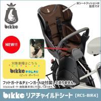 bikke専用オプションパーツ ビッケPOLAR専用リヤチャイルドシート RCS-BIK4 シートベ...