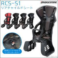 安心・安全のブリヂストン 軽量化・組み立てやすさにこだわったリアチャイルドシート  『RCS-S1の...