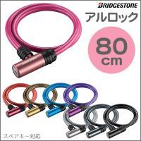防犯に!選べる8色のワイヤー錠 使いやすいスタンダードモデル! 防犯効果の高いディンプルキー式ワイヤ...
