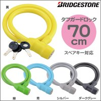 防犯効果の高いディンプルキー式ワイヤー錠。 スペアキー対応。  自転車備え付けのロックの補助錠として...