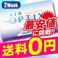 エアオプティクスアクア 2week 6枚入 1箱 コンタクトレンズ 安い 2week 2ウィーク 2週間 使い捨て 即日発送