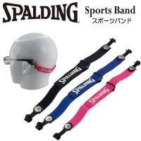 SPALDING スポルディング  スポーツバンド メガネのズレを防止 SPORT BAND メガネバンド GDV-27【メール便対応】