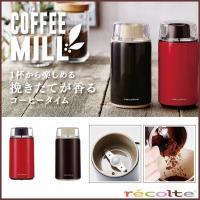 挽きたての香り高いコーヒーを、毎日気軽に楽しみたい方に。1杯分(約10g)のコーヒー豆が約10秒で挽...