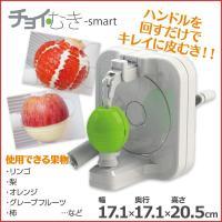 「チョイむき-smart」は、厚くて皮むきが難しいオレンジやグレープフルーツはもちろんのこと、キウイ...
