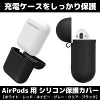 やわらかいシリコンでAirPodsをしっかり守る  AirPods ワイヤレスイヤホン の充電ケース...