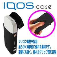 ◆ iQOS専用収納ケース ◆  あなたのiQOSをハードに保護する シリコンケースが登場 ※新型の...