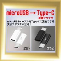 ◆microUSB端子をType-Cに変換できる変換アダプタです。  ◆色は白と黒の2色となっており...