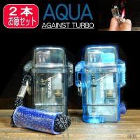 【お徳2本セット】ツインライト AQUA TURBO LIGHTER ターボライター AGAINST TURBO 風・水に強い ブラック&ブルー 2本