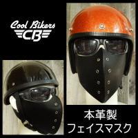 ■COOLBIKERSオリジナルマスク サイズ:縦約13cm×片面幅約16cm 男性用フリーサイズ(...