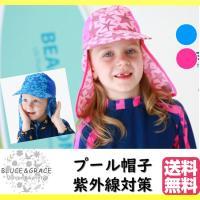 子供用プール帽子 ツバ付き 水泳帽  熱中症予防に!