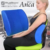 在宅勤務 父の日 クッション 背当てクッション 腰当て デスクワーク テレワーク 腰痛 骨盤  姿勢改善 ブルーブラッド アンカ BlueBlood Anca