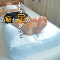 ■立ち仕事などで疲れた足を睡眠中にしっかり回復!大きめサイズの足枕です。  ■従来の足首を乗せるだけ...