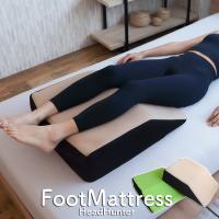 ■しっかりとしたウレタン構造でひざ裏から足を支える足マットレス。  ■従来の足首を乗せるだけの足枕と...