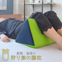 膝まくら 膝下枕 膝枕 足枕 反り腰 妊婦 腰痛 膝立て 洗えるカバー フットピロー 首狩り族