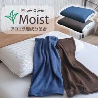 ■「沖縄産アロエベラ」の保湿成分を配合。しっとりやわらかなBlueBlood専用ストレッチ枕カバーで...