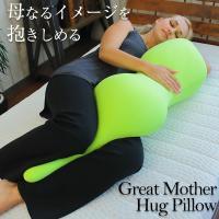 ■柔らかさと丸み、母なるイメージであなたを癒す抱き枕が登場!■ドイツの心理学者ユングは個人的な母親像...