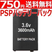 PSP バッテリーパック バッテリー 大容量 3600mAh PSP2000 PSP3000 対応 ソニープレイステーションポータブル 送料無料