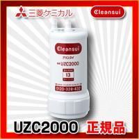 水栓金具 カートリッジ 三菱レーヨン関連 UZC-2000 UCZ2000 三菱レーヨン 三菱クリン...