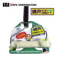 【有吉ゼミ】で紹介された網戸ローラーが、さらにお求めやすくなって新登場!  網戸外さず洗える お掃除...