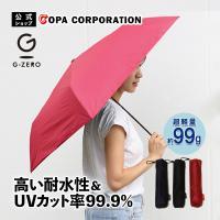 Gゼロ ポケット傘 99g ブラック ネイビー ピンク 軽量 防災 予備 日傘 晴雨兼用 レジェンド松下