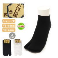 ■生産:日本製 ■仕様:足袋ソックス、無地、綿混素材 ■素材:綿、ナイロン、その他 ■サイズ:13-...