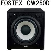 FOSTEX(フォステクス) CW250D(1台) アクティブ・サブウーハー