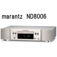 marantz ND8006 【7/23入荷】 マランツ ネットワークCDプレーヤー