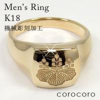 印台メンズリングにレーザー彫りで家紋を入れたリングです。 日本の家紋の総数は約8,000から20,0...