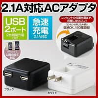 USB コンセント ACアダプター iPhone6Plus スマートフォン 2A対応 2ポート 充電...