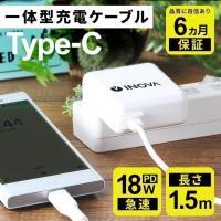 USB Type-Cケーブルが一体になった、3.0A高出力 ACアダプタ ●USB TypeC対応の...