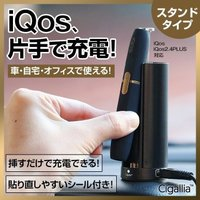 商品名:Cigallia iQosスタンド充電器 サイズ:約Φ33×82mm 重さ:約30g 入力:...