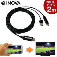 スマートフォンの画面をHDMI端子のついたテレビ・モニタなどの大画面に表示できるMHL to HDM...