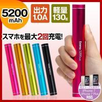 送料無料 大容量 スマホ充電器 5200mAh スリム 小型 充電器 モバイル充電器 携帯充電器 モ...
