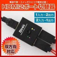 HDMI機器 スイッチ かんたん 切換 2入力→1出力  1入力→2出力 双方向対応 電源不要 レビ...