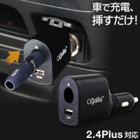 商品名:Cigallia Charge1  iQosカーチャージャー  USB 1ポート2A  ブラ...